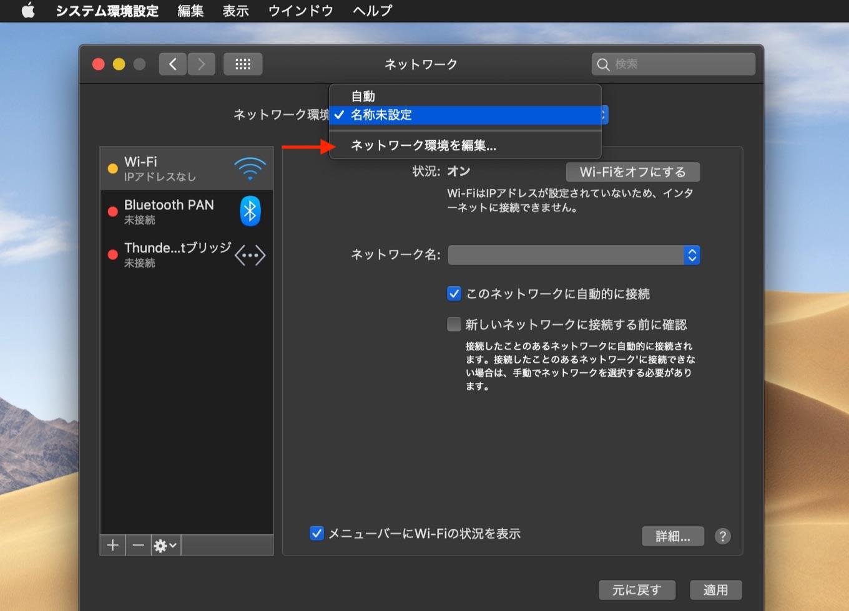 macOSの新しいネットワーク環境