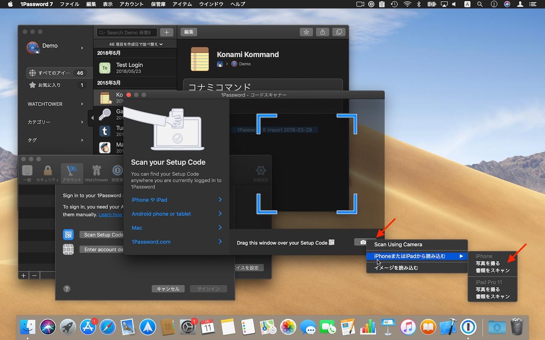 1Password for Mac v7.2.4のContinuity Camera