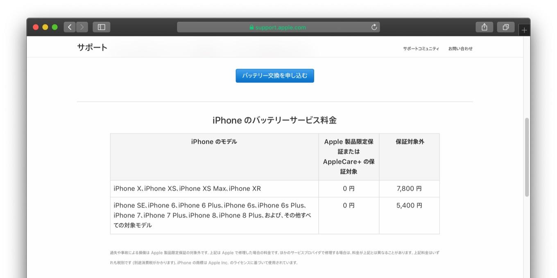 iPhoneのバッテリー交換料金