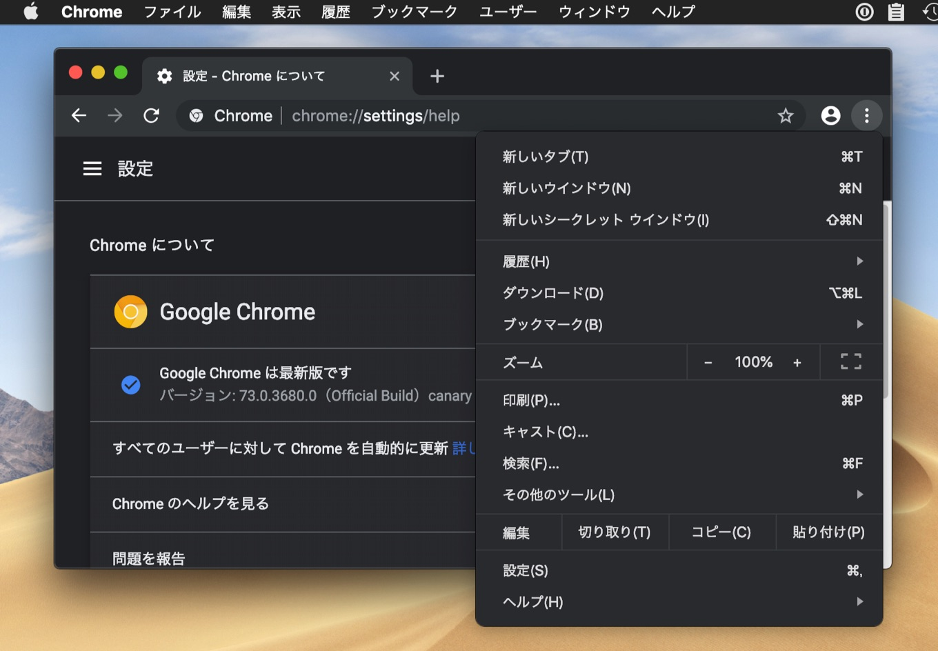 Google Chrome Canary v73のダークモード