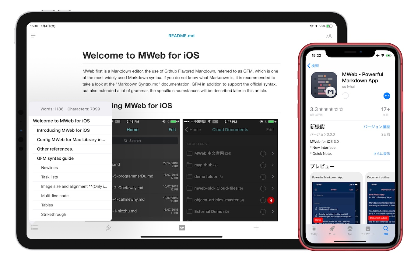 MWeb for iOS 3.0