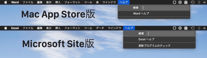 Mac App StoreとMicrosoft公式版のOfficeアプリの違い