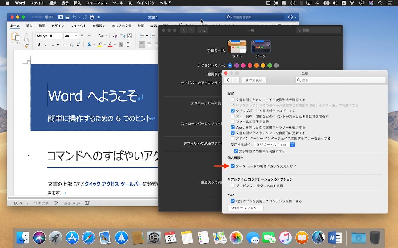 ダークモードに表示を変更しないOffice for Mac