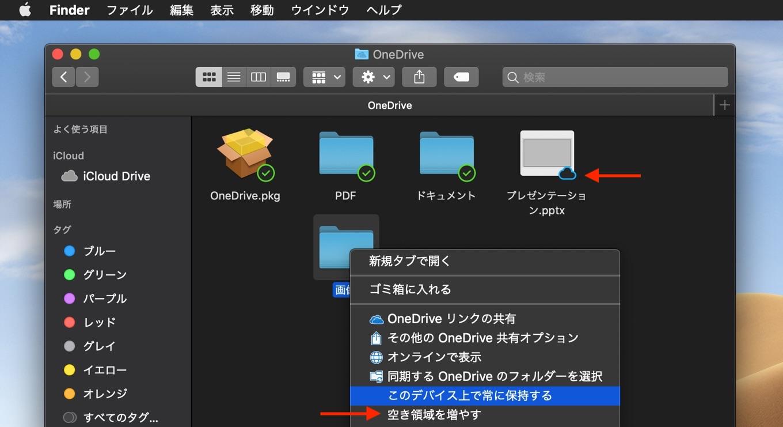 OneDrive for Macのファイルオンデマンド