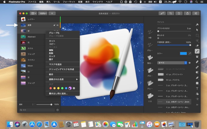 Pixelmator Pro 1.3 Prismのカラータグ