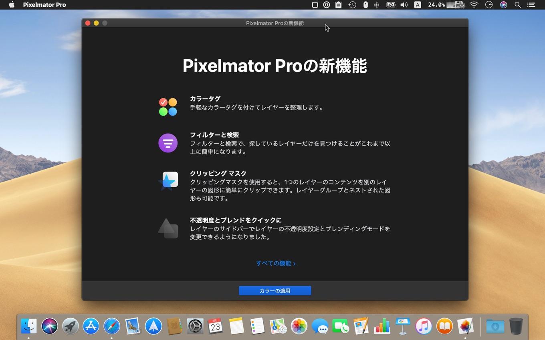 Pixelmator Pro 1.3 Prismの新機能