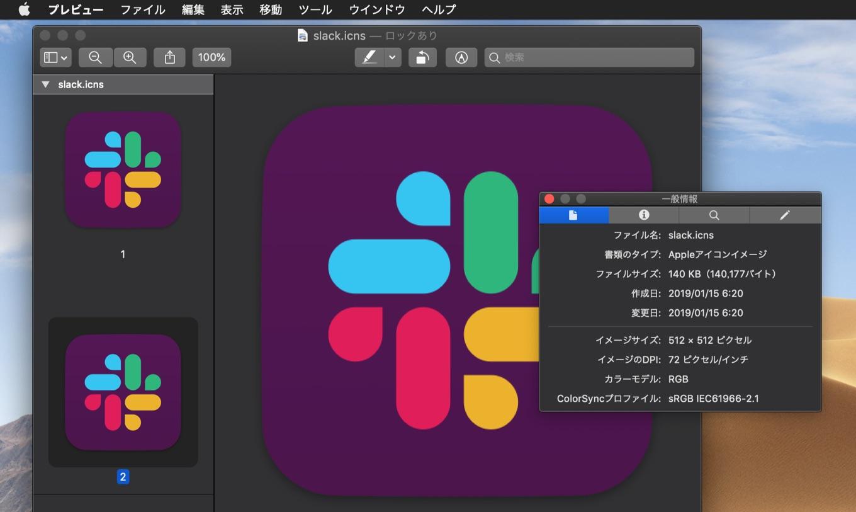 Slack for Mac 2019