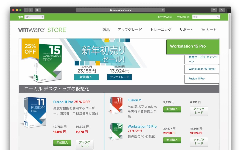VMware2019新年初売りセール