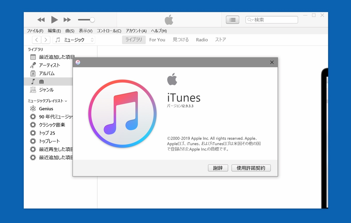 iTunes for Windows 12.9.3