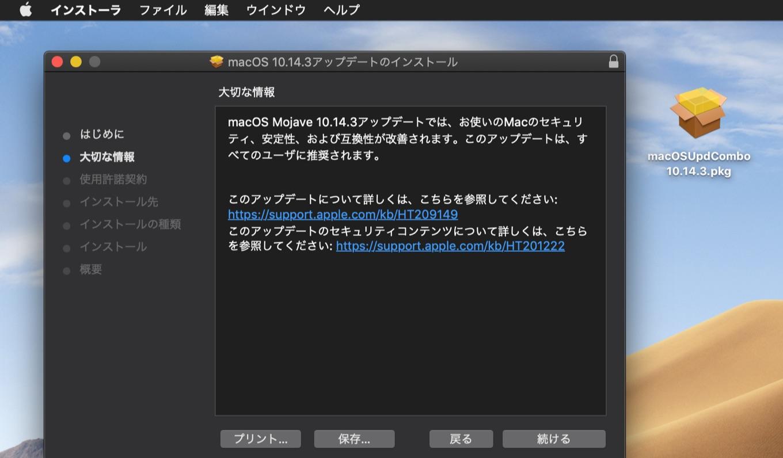 macOS Mojave 10.14.3 Combo Update