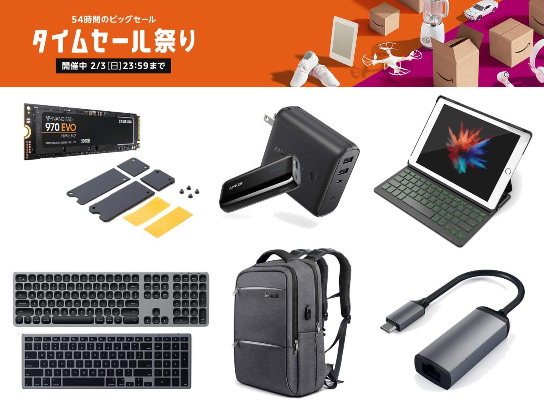 Amazonタイムセール祭りでAnkerのバッテリー内蔵USB急速充電器やSamsung NVMe SSD、SatechiのBTキーボードなどが特別価格で販売中。