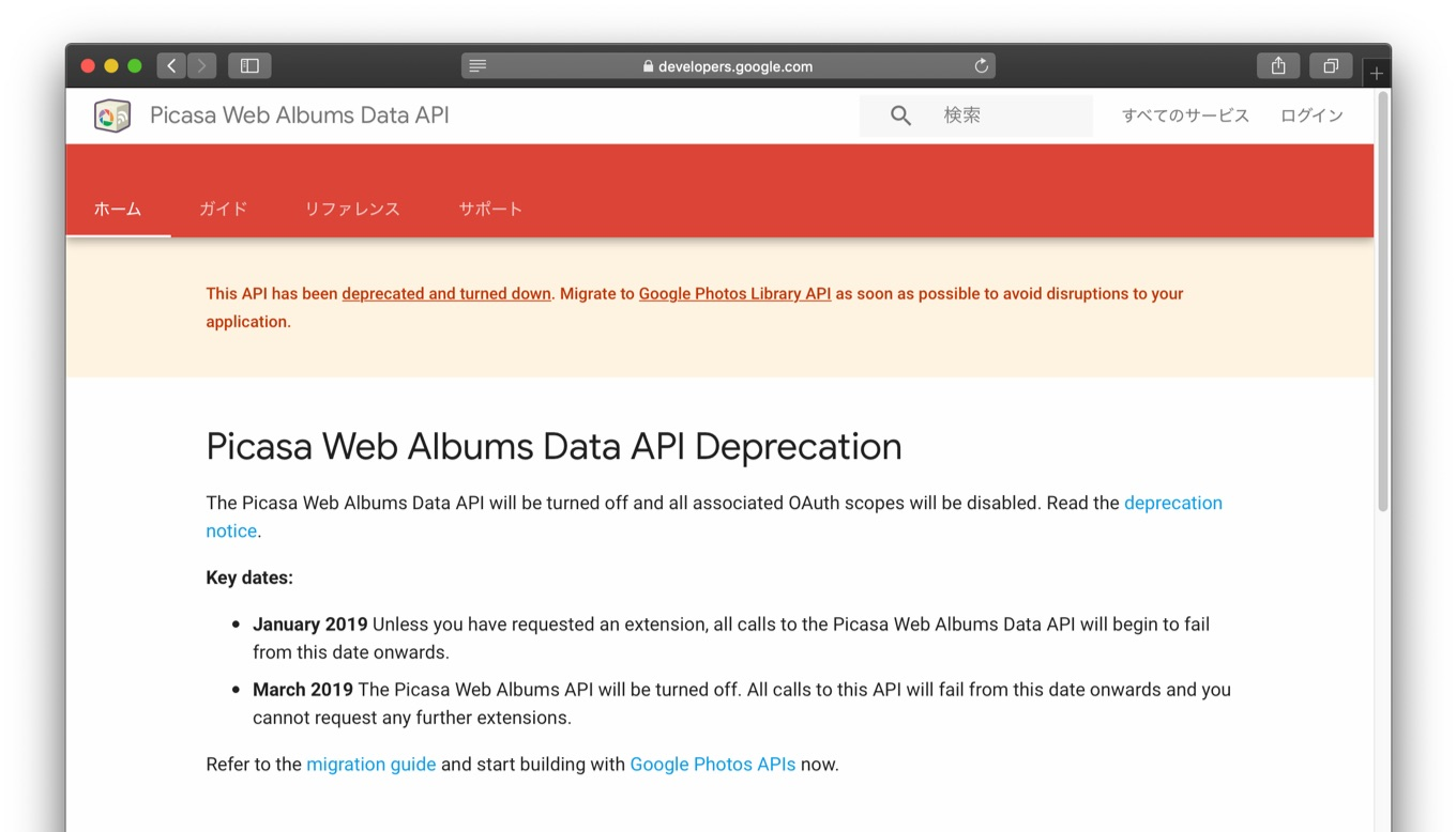 Picasa Web Albums Data API Deprecation