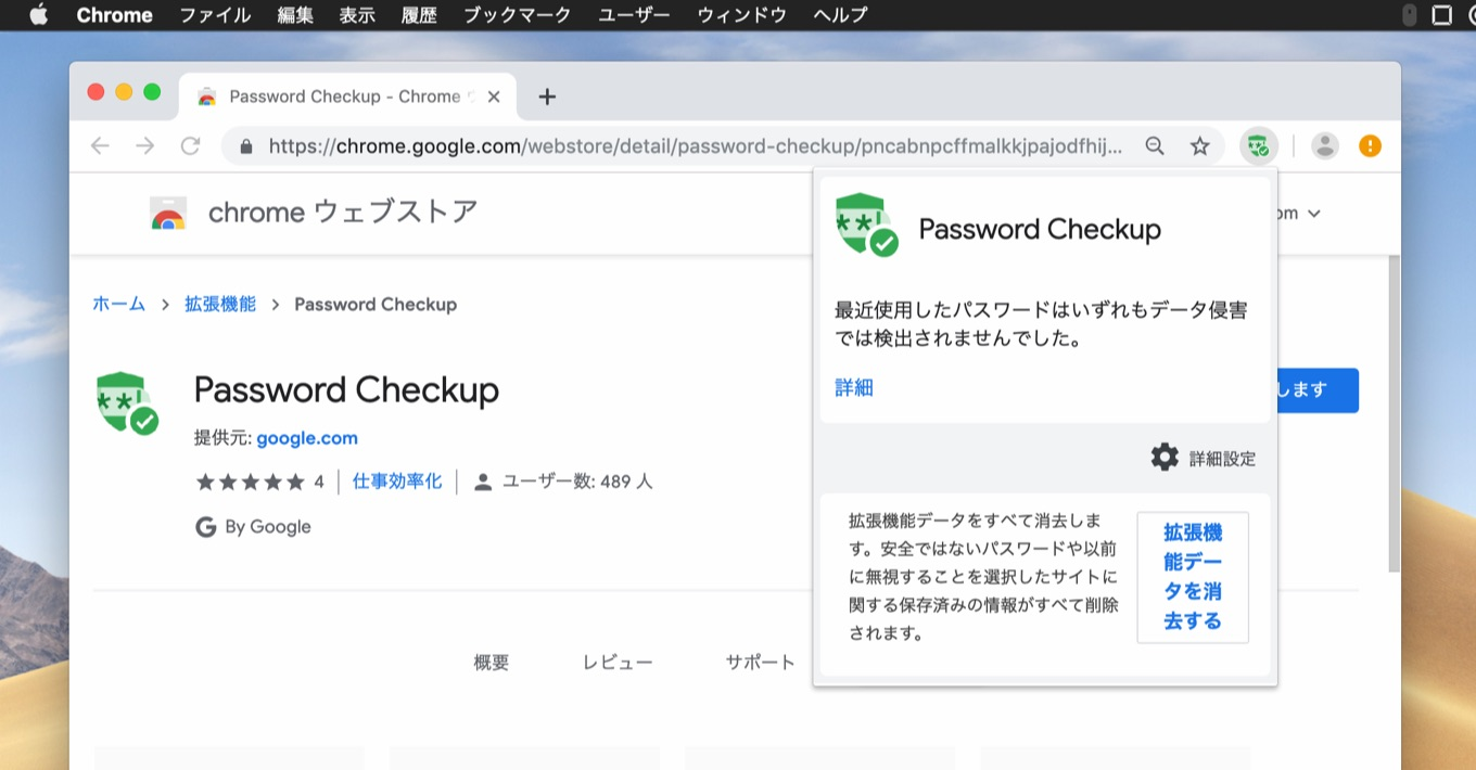 Password Checkup - Chrome ウェブストア