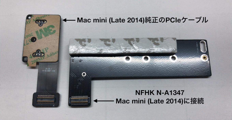 AppleのPCIeケーブルとNFHK N-A1347