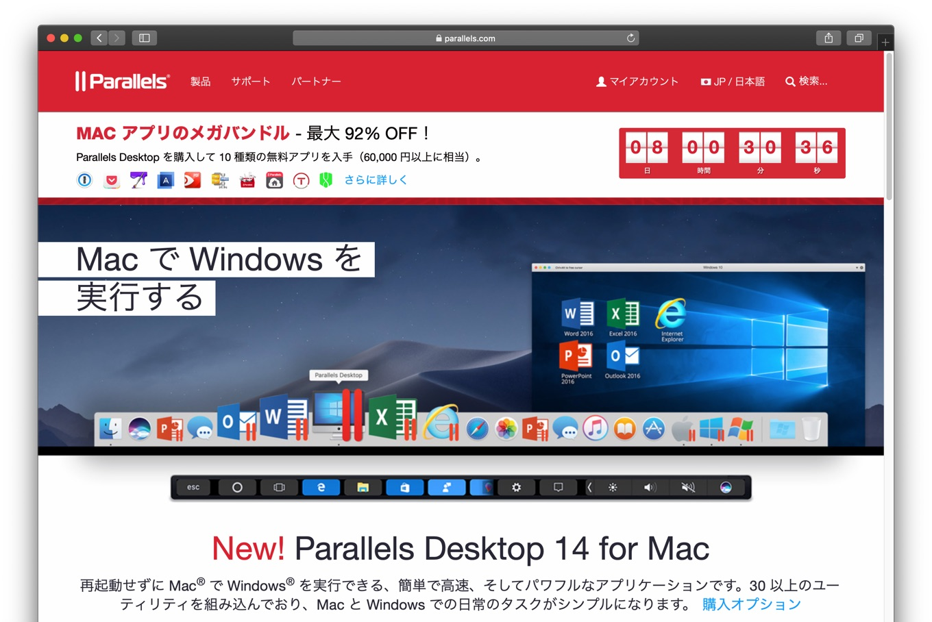 Parallels Desktop for Mac Standard Edition (1 年間)