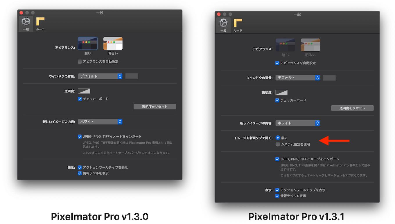 Pixelmator Pro v1.3.1 Open Tabs