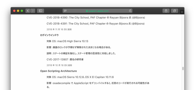 CVE-2017-13907
