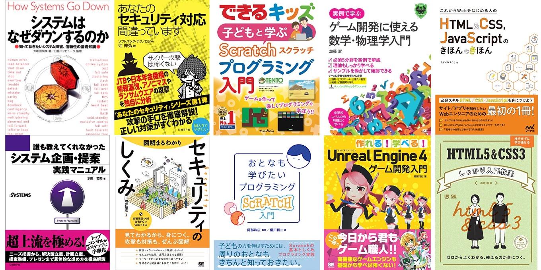 2019年春のIT入門書フェア