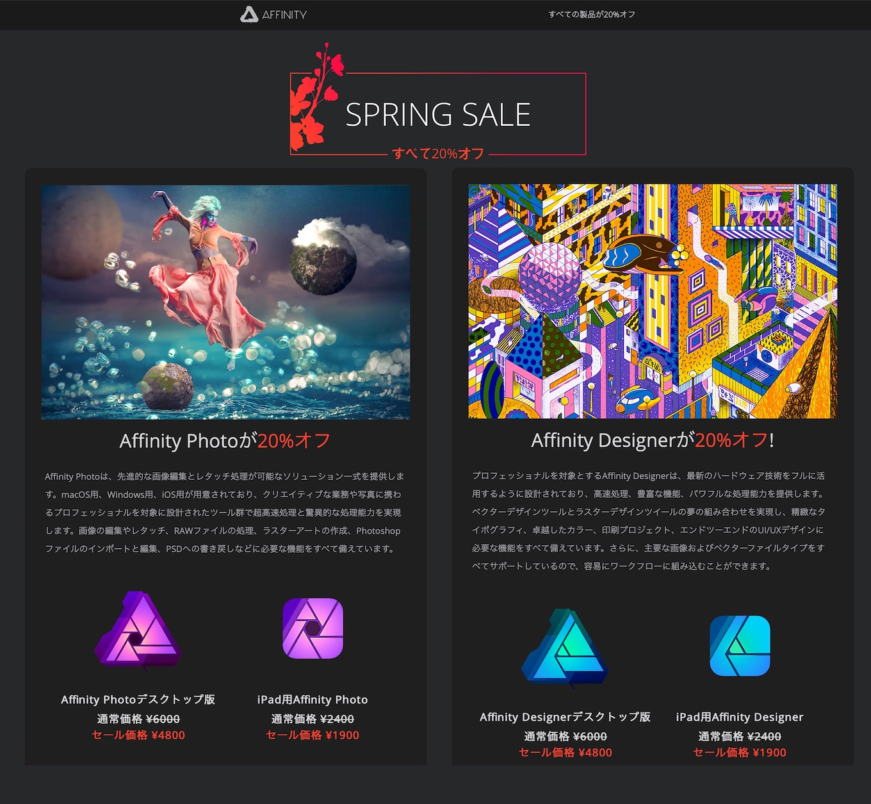 Affinity Designer Photoスプリングセール