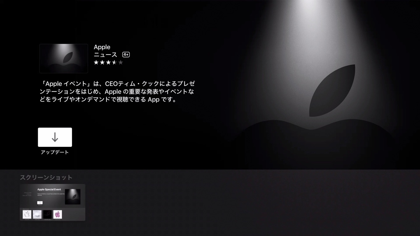 Apple Special Event for tvOS