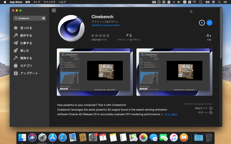 Cinebench - Mac App Store