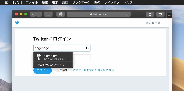 Safari v12.1のパスワード自動入力