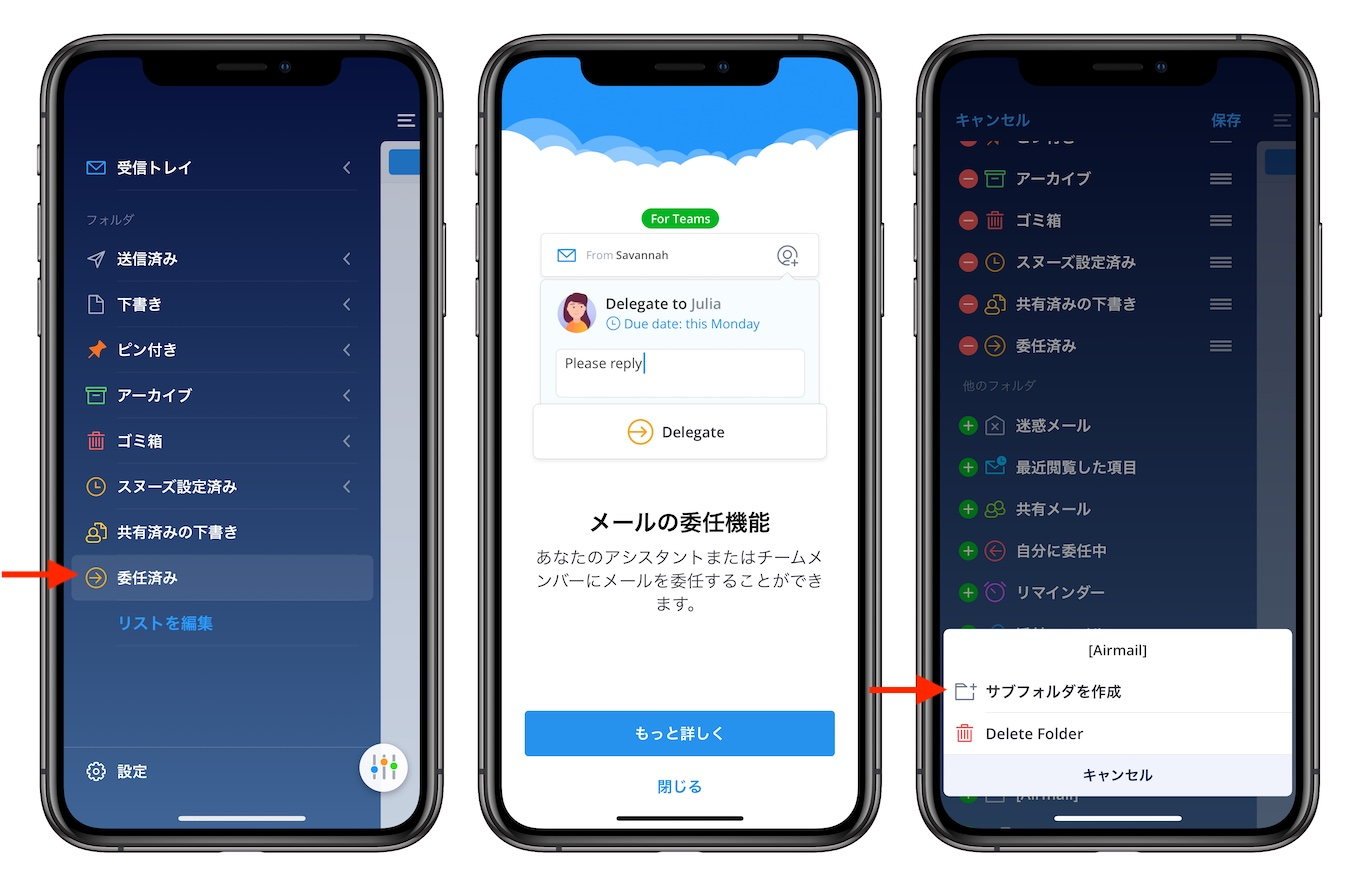 Spark for iOSのメール委任