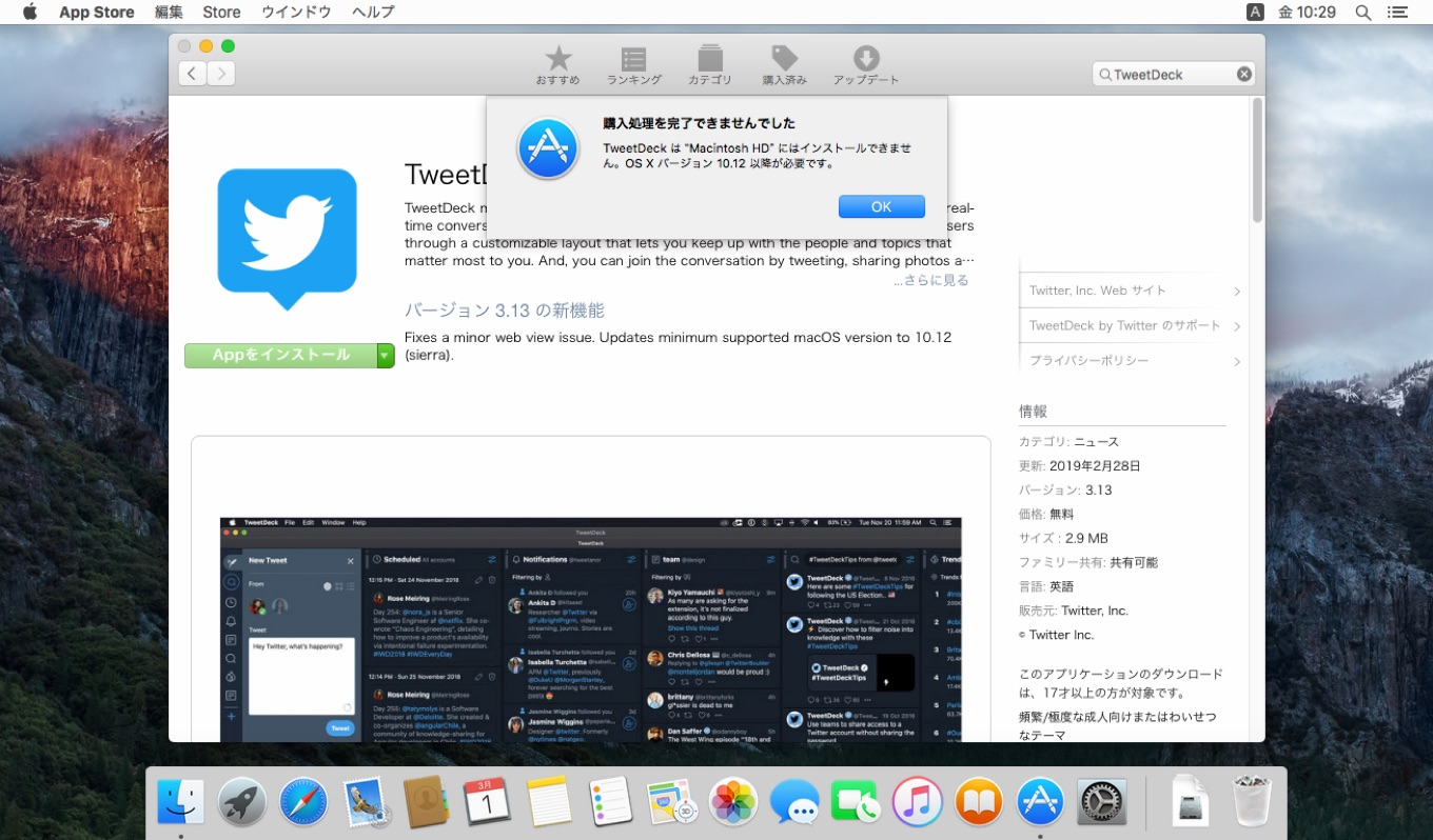 TweetDeck by Twitter – Mac App Store