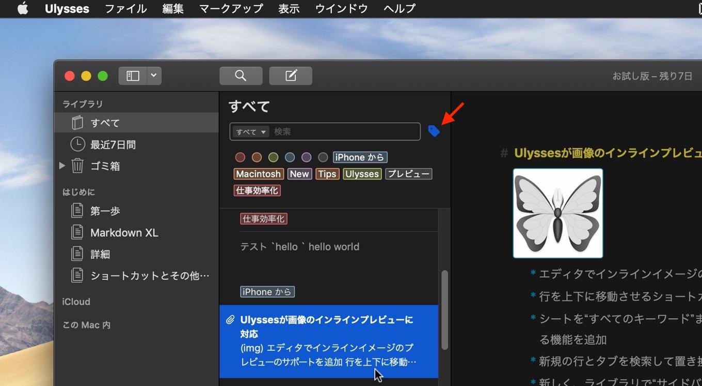 Ulysses v15 for Macのキーワード検索