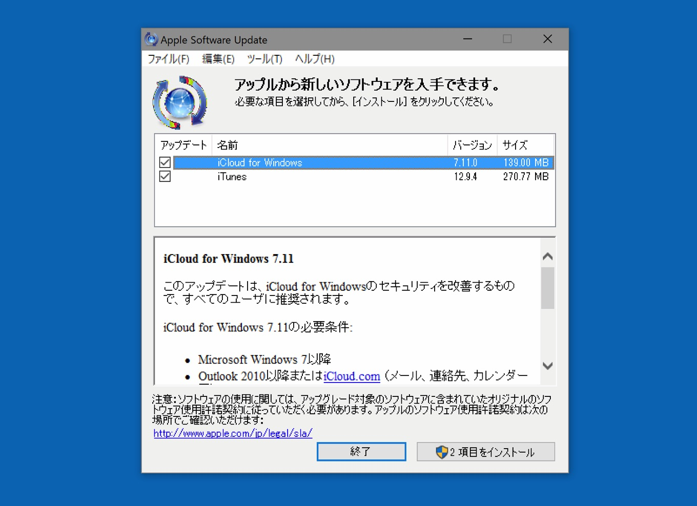 「iCloud for Windows 7.11」および「iTunes 12.9.4 for Windows」