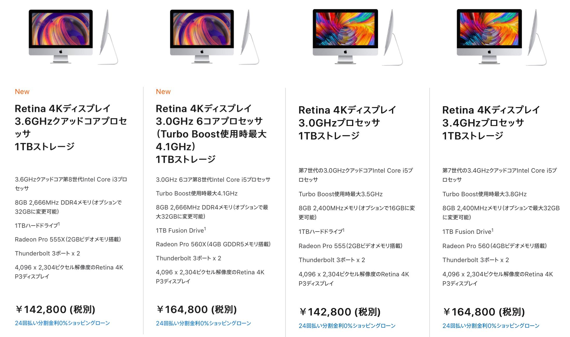 iMac (Retina 4K, 21.5インチ, 2019)