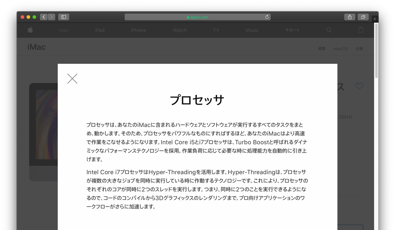iMac 2019のTurbo BoostとHyper-Threading