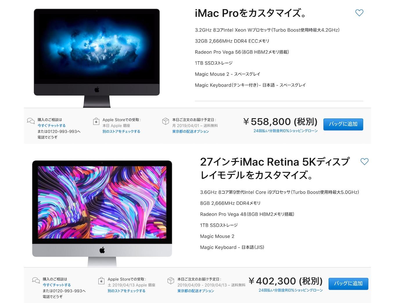 iMac Pro (2017)とiMac (2019)