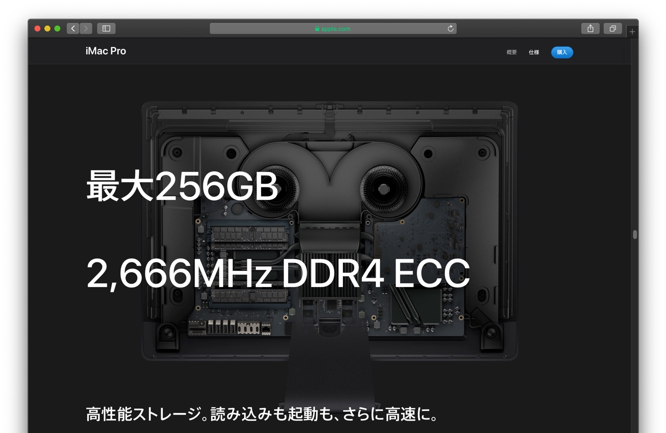 最大256GBメモリのiMac Pro