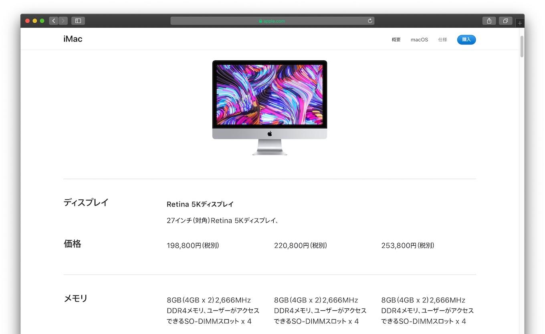iMac (Retina 5K, 27インチ, 2019)メモリ