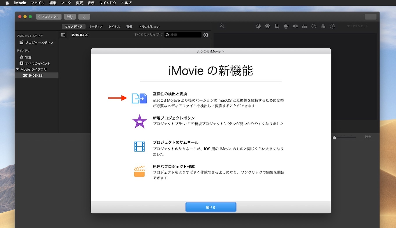 iMovie detect and convert incompatible media