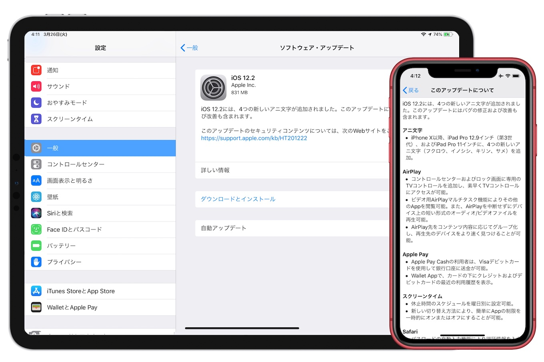 iOS 12.2リリースノート