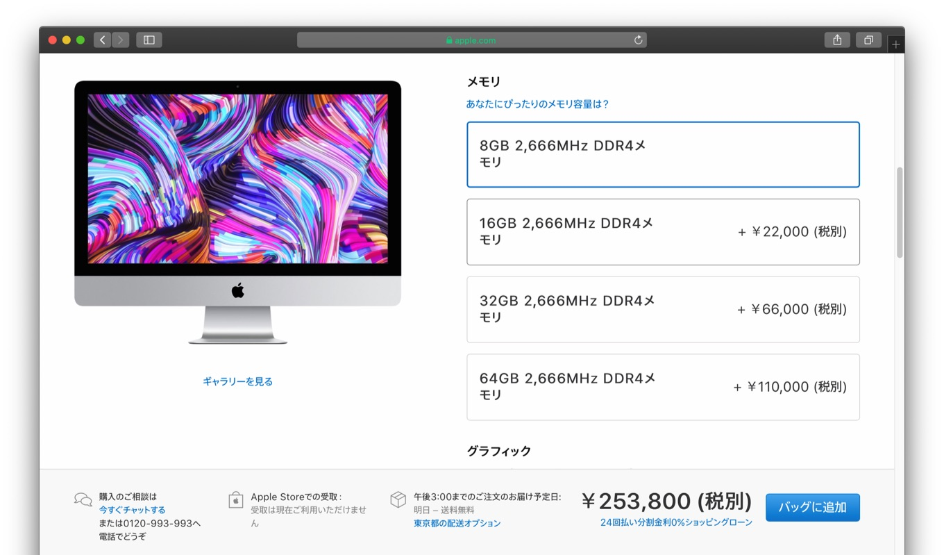 Coffee LakeのiMac 2019