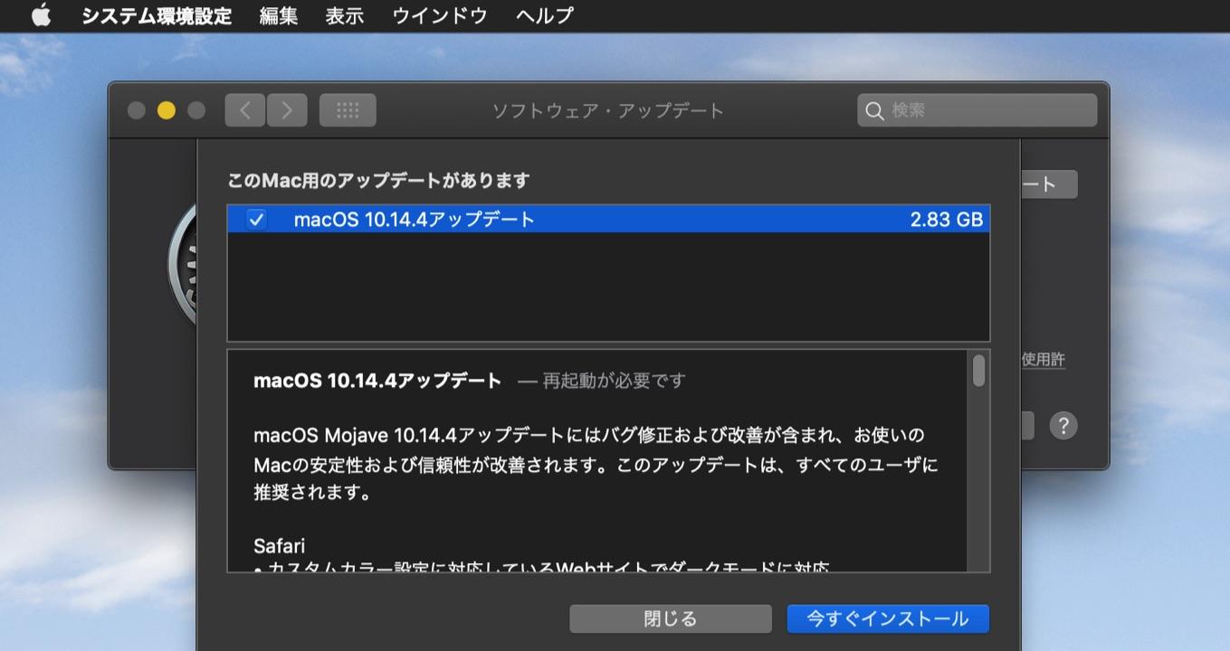 macOS 10.14.4 Mojave