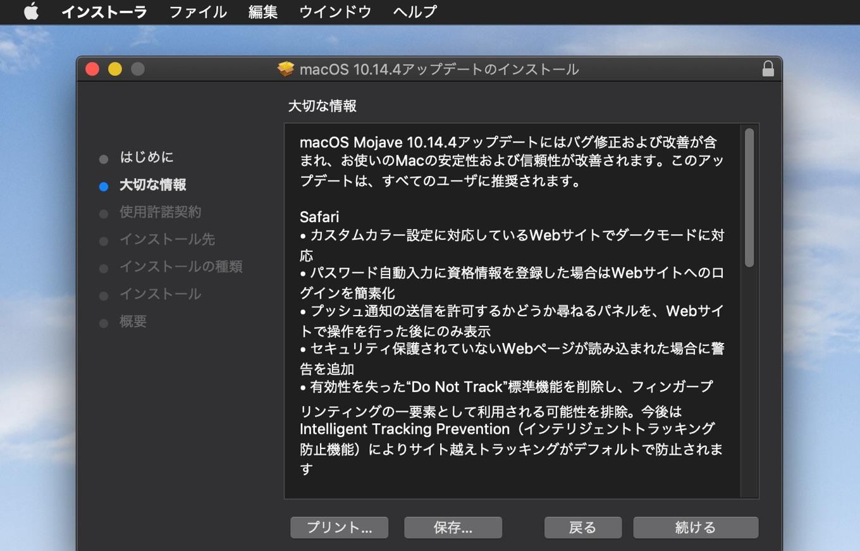macOS 10.14.4 Mojave Combo Update