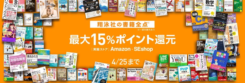 「翔泳社ポイント祭」を4月25日