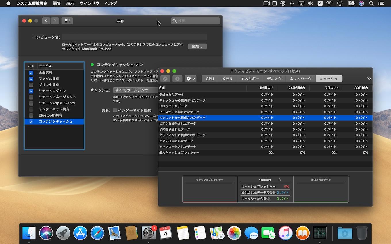 macOS 10.14 Mojaveのコンテンツキャッシュ