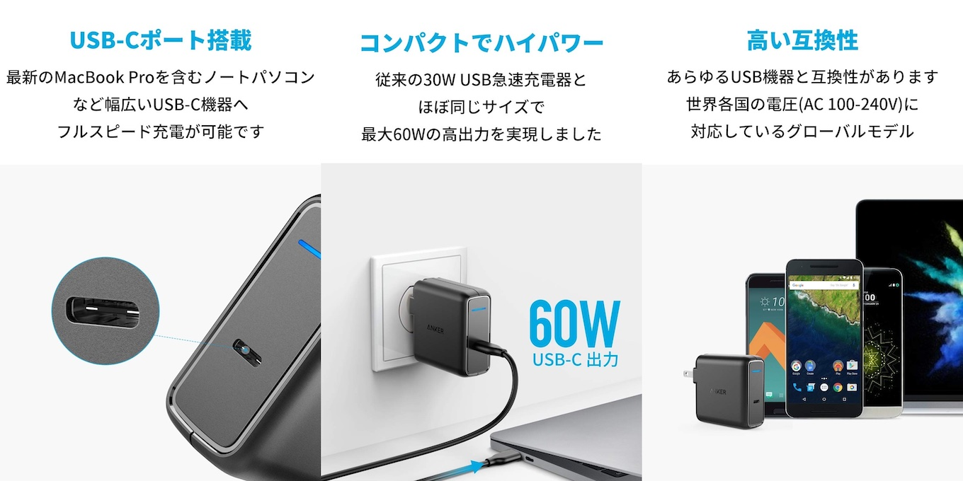 Anker、60WのPower Deliveryに対応したUSB-C急速充電器