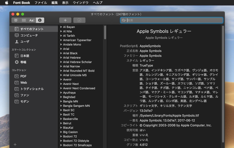 Apple Symbolsフォント