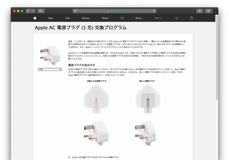Apple、2003 2010年にかけてmacに同梱されていた3芯のac電源プラグがごくまれに故障する危険性があると