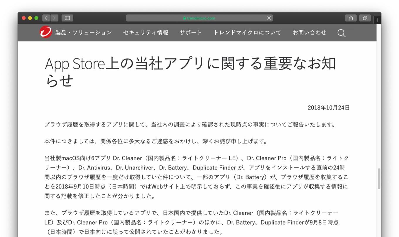 Mac App Storeで公開されているアプリ