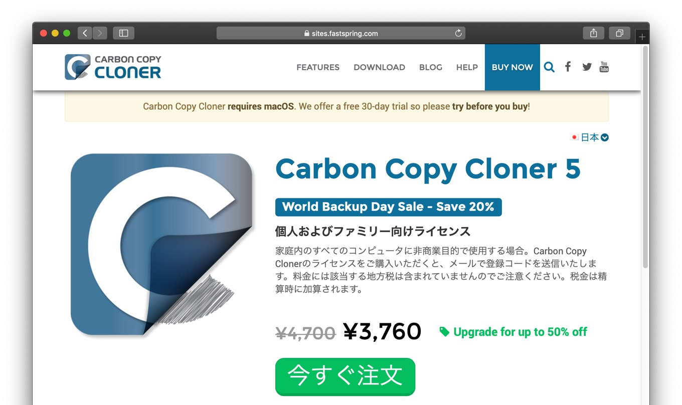 Carbon Copy Cloner World Backup Day Sale