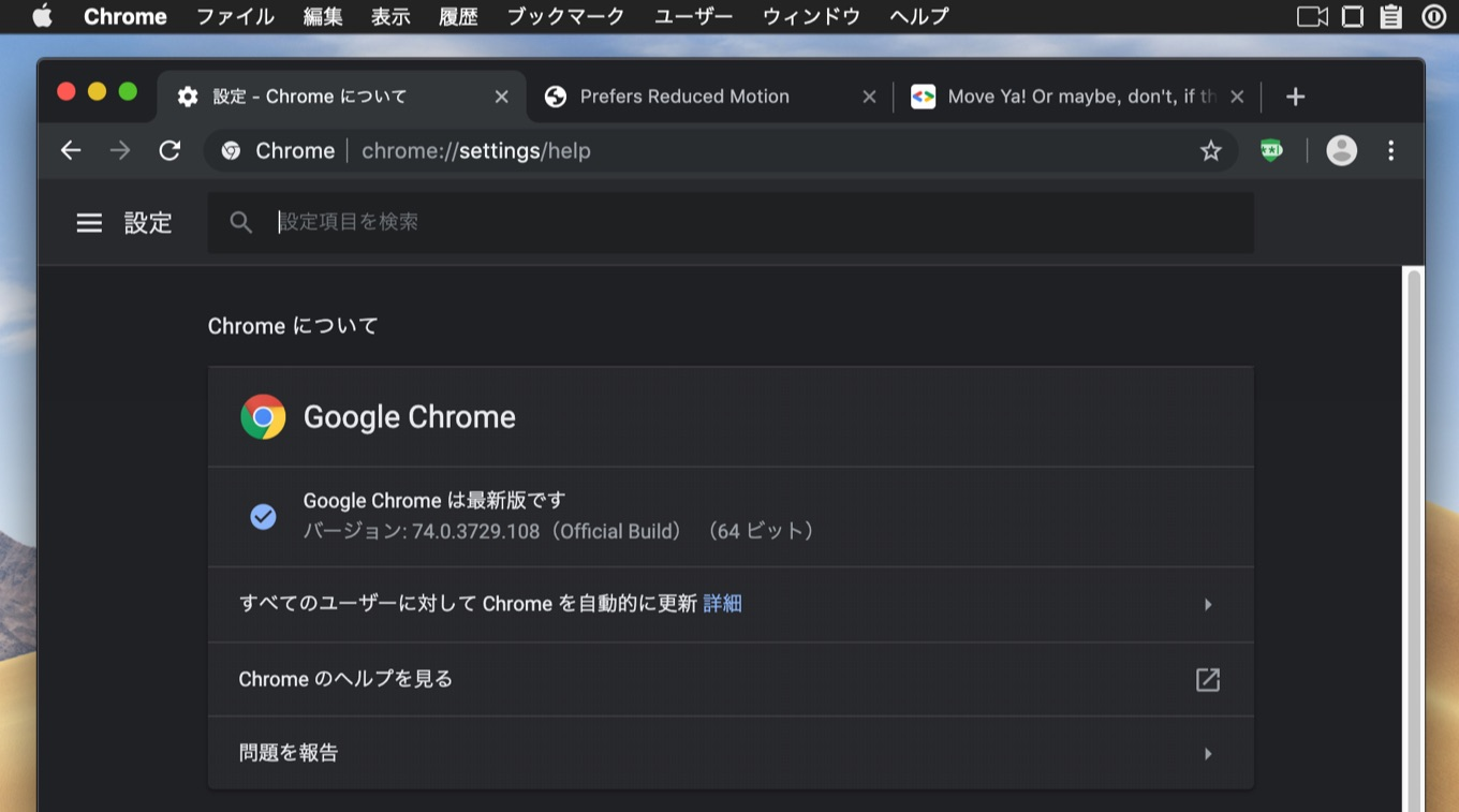 Google Chrome v74