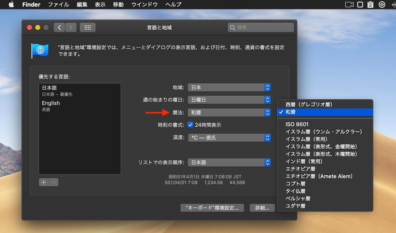 macOS 10.14 Mojaveでの和暦設定