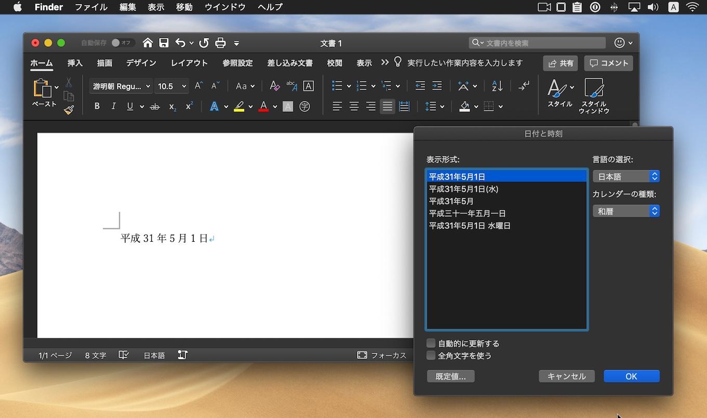 Office for Macの令和対応